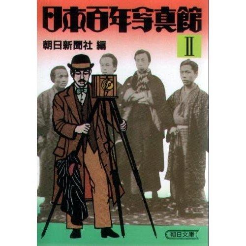 日本百年写真館 (2) (朝日文庫)の詳細を見る