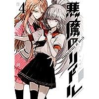 悪魔のリドル(4) (角川コミックス・エース)
