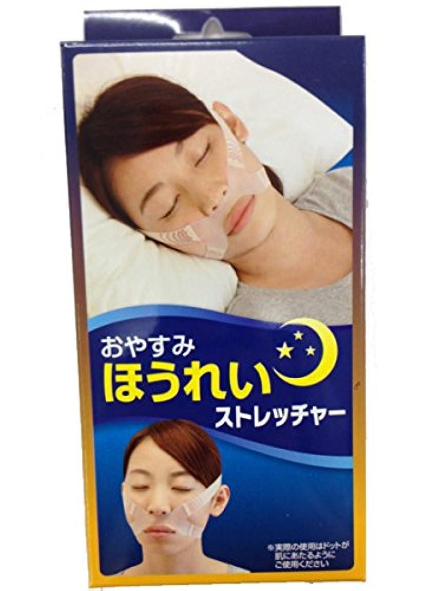光沢リネン危険にさらされているおやすみほうれいストレッチャー