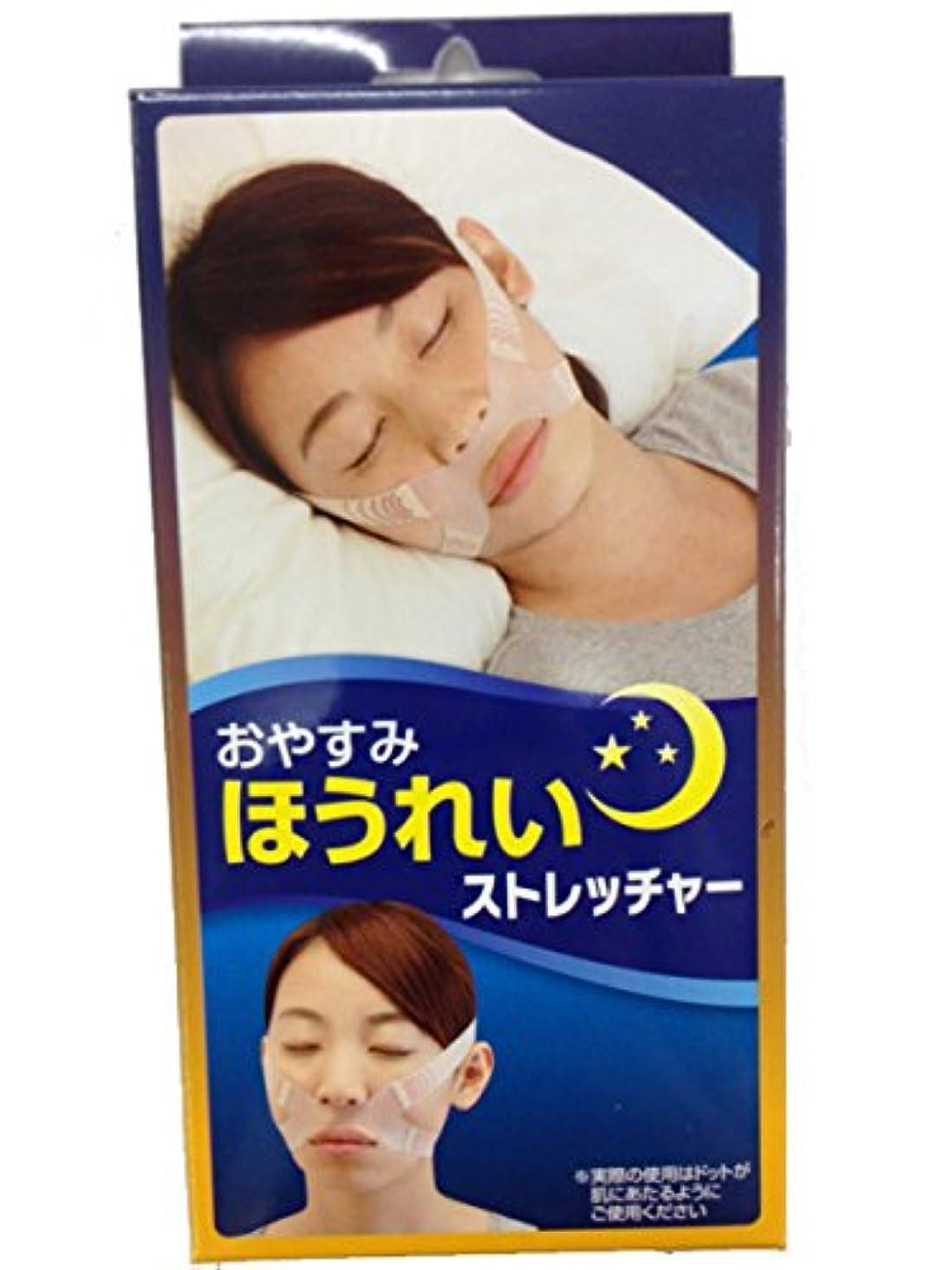 ガイドラインラフトマートおやすみほうれいストレッチャー