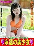 永遠の美少女 小池 唯14歳/YUI KOIKE vol.002 紋白蝶(KAWAII!!)