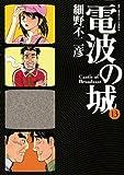 電波の城(13) (ビッグコミックス)