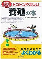トコトンやさしい養殖の本 (今日からモノ知りシリーズ)