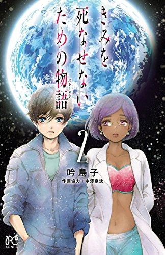 きみを死なせないための物語 2 (ボニータ・コミックス)