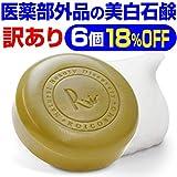 訳あり18%OFF(1個2,197円)売切れ御免 ビタミンC270倍の美白成分の 洗顔石鹸『ホワイトソープ100g×6個』