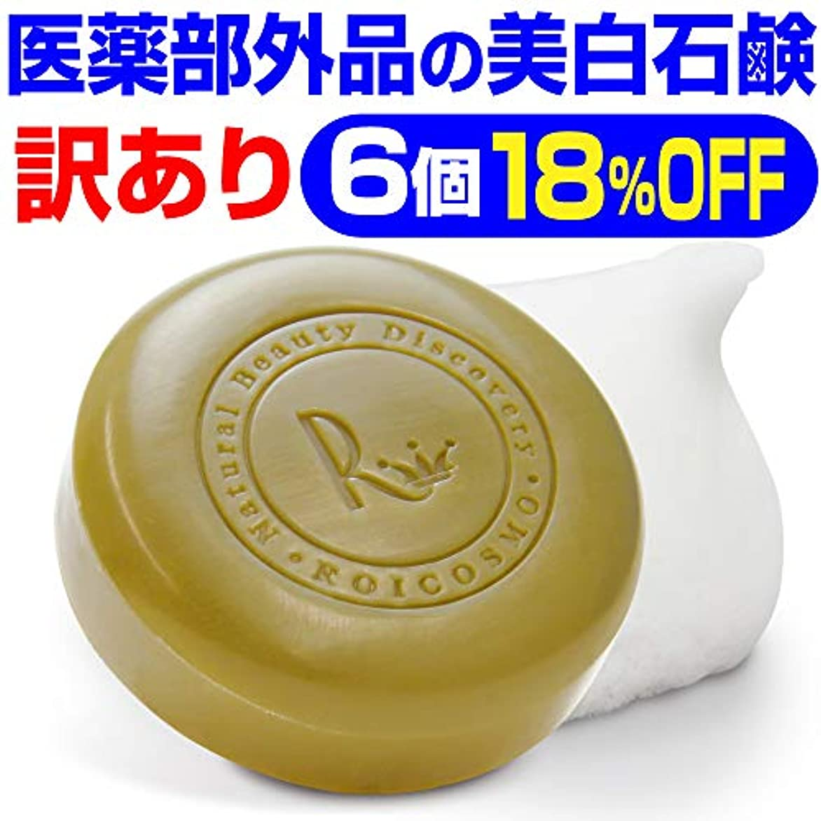 ラグ痛み花訳あり18%OFF(1個2,197円)売切れ御免 ビタミンC270倍の美白成分の 洗顔石鹸『ホワイトソープ100g×6個』