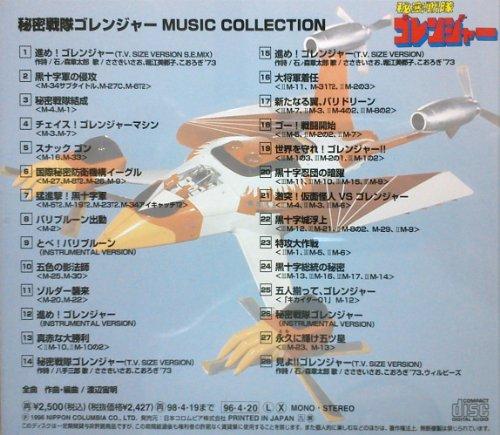 「秘密戦隊ゴレンジャー」ミュージックコレクション