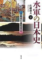 水軍の日本史 下: 蒙古襲来~朝鮮出兵まで