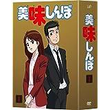 【Amazon.co.jp限定】美味しんぼ DVD BOX1