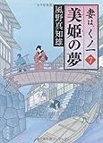 美姫の夢 妻は、くノ一 7 (角川文庫)