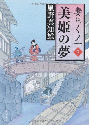 美姫の夢  妻は、くノ一 7 (角川文庫)の詳細を見る