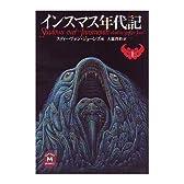 インスマス年代記〈上〉 (学研M文庫)