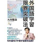外国語学習限界突破法 (幸福の科学大学シリーズ 51)