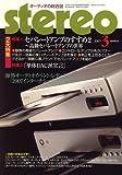 stereo (ステレオ) 2007年 03月号 [雑誌]