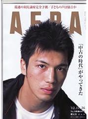AERA アエラ 2012年11月26日 村田諒太 エンディングノート練習帳