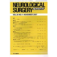 NEUROLOGICAL SURGERY (脳神経外科) 2007年 11月号 [雑誌]