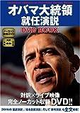オバマ大統領就任演説 DVD Book