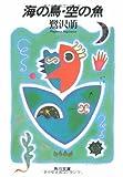 海の鳥・空の魚 (角川文庫) 画像