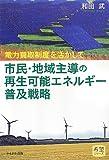 市民・地域主導の再生可能エネルギー普及戦略―電力買取制度を活かして (希望シリーズ)