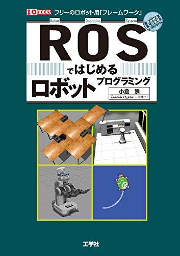 ROSではじめるロボットプログラミング―フリーのロボット用「フレームワーク」 (I・O BOOKS)の詳細を見る