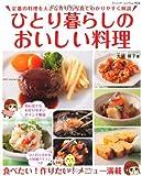 ひとり暮らしのおいしい料理 (ブティックムック924)