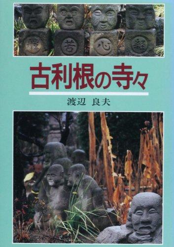 古利根の寺々 (さきたま双書)