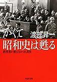 かくて昭和史は甦る 教科書が教えなかった真実 (PHP文庫)