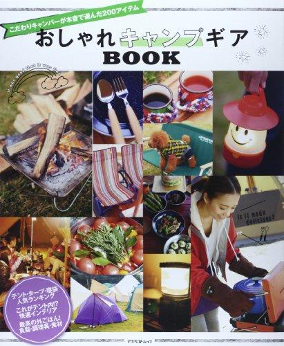 RoomClip商品情報 - おしゃれキャンプギアBOOK (アスペクトムック)