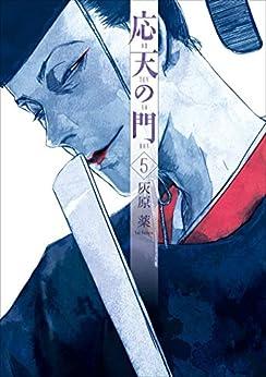 [灰原 薬]の応天の門 5巻 (バンチコミックス)