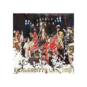 生蝉★CICALA-MVTA★LIVE!2006