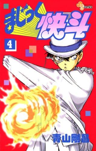 まじっく快斗(4) 少年サンデーコミックス
