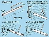 ネグロス電工  ダクター用締め付けレンチ MAK1714