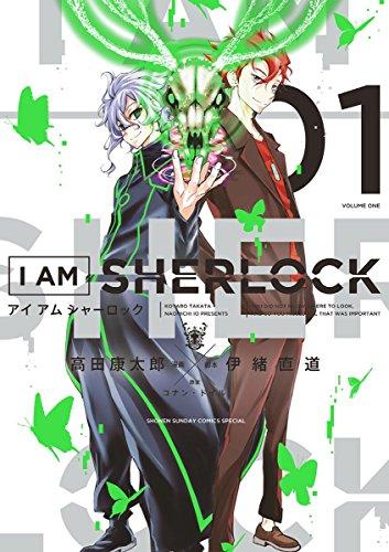 I AM SHERLOCK(1) (ゲッサン少年サンデーコミックス)