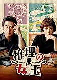 [DVD]推理の女王 DVD-SET2