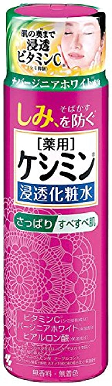 ケシミン浸透化粧水 さっぱりすべすべ シミを防ぐ 160ml×3個