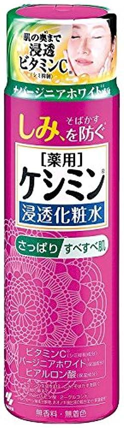 赤外線忌まわしい解釈的ケシミン浸透化粧水 さっぱりすべすべ シミを防ぐ 160ml×3個