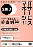2013 ITサービスマネージャ「専門知識+午後問題」の重点対策 (情報処理技術者試験対策書)