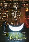 星野智幸『夜は終わらない』の表紙画像