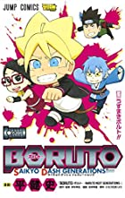BORUTO-ボルト- SAIKYO DASH GENERATIONS 第01巻