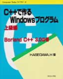 C++で作るWindowsプログラム〈上級編〉Borland C++3.0の巻 (Computer Todayライブラリー)