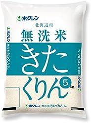 【精米】 北海道産 無洗米 ホクレン きたくりん 5kg