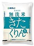 【精米】北海道産 無洗米 ホクレン きたくりん 5kg 平成30年産