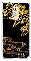 sslink AXON 7 mini ZTE ハードケース ca1011-6 和柄 花柄 藤 スマホ ケース スマートフォン カバー カスタム ジャケット docomo