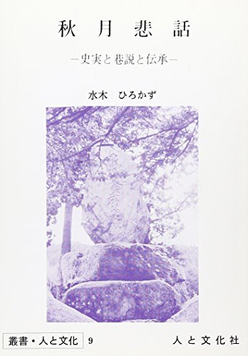 秋月悲話―史実と巷説と伝承 (叢書・人と文化 (9))