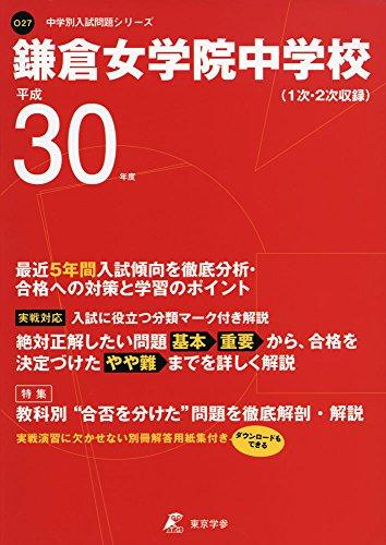 鎌倉女学院中学校 H30年度用 過去5年分収録 (中学別入試問題シリーズO27)