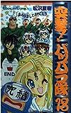 突撃!パッパラ隊 18 (ガンガンコミックス)