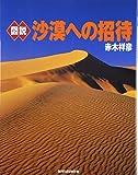 図説沙漠への招待 (ふくろうの本)