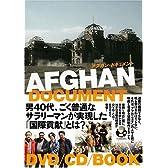 アフガン・ドキュメント [DVD]