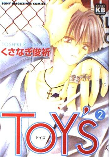 Toy's 2 (ソニー・マガジンズコミックス)の詳細を見る