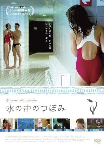 水の中のつぼみ [DVD]